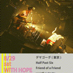 「WITH HOPE#47」2015年8月29日