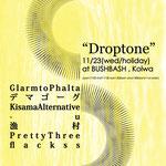 「Droptone」2016年11月23日