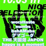 「東高円寺二万電圧 nice selection」2014年10月3日