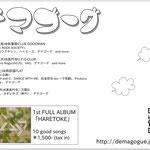 「告知雲」2014年10月