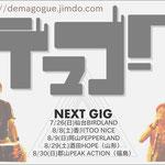 「ツアー告知(追加)」2015年7月