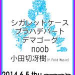 「東高円寺二万電圧 nice selection」2014年6月5日