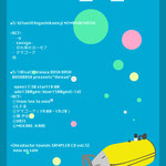 「潜水艦」2014年4月