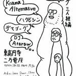 「KApresentsズッコケ3人組」2014年12月19日