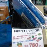 たぶん5~6年以上?据え置き価格 780円です。