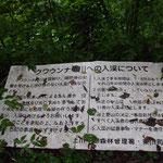森林管理署のルールに関する看板