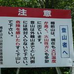 溶岩ドーム周辺、中央火口原は立ち入り禁止となっている