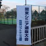 町田中央公園コート
