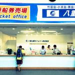 まずチケットを買います!石垣島から西表島まで往復4400円