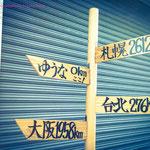 大阪から約2000kmも離れた場所に来ているんですね!