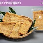 小松屋 小泉豆腐店
