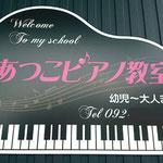 あつこピアノ教室様看板