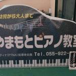 やまもとピアノ教室様看板