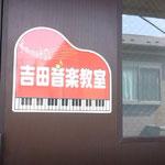 ピアノサインステッカーを教室ドアに貼り付け