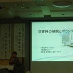 講師の講演 「災害時の病院とボランティア」について