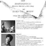 音楽イベント「ほしのうた」裏面(2016,02)