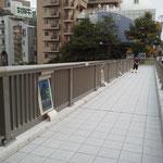新馬込橋の歩道