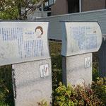 片山広子、山本有三解説板(大田区中央)