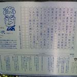 宇野千代解説板(大田区南馬込)