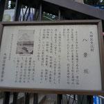 JR大森駅 山王方面中央口正面 八景坂(天祖神社階段上り口)