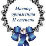 Алина М. 2б