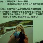伊方原発で30年戦って来た 斎間淳子さん