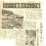 コテージ村、キャンプ場 岐阜県山県市