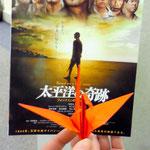 鶴を折る色は福岡は明太子の赤