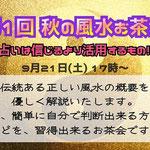 秋の風水お茶会 Vol.1 講師:大海水