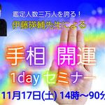 手相 開運1dayセミナー 講師:伊藤瑛輔