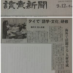 The Yomiuri Shinbun, Japanese Newspaper, Sept 12 (Thu), 2013