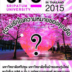Sripatum Poster of Japan Expo in Thailand 2015, Feb 6-8, 2015