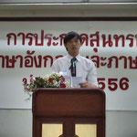 「タイのすてきな文化をまもろう[รักษาวัฒนธรรมทีดีงามของไทย]」