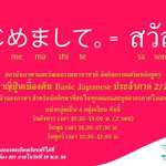 PR by Sripatum International Institute of Languages and Cultures:SIILC (SPU-Japanese)