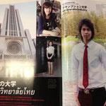 wai wai thailand April Issue 3
