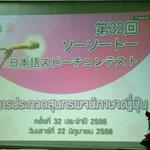 2013年度第32回日本語スピーチコンテスト(Technology Promotion Association Thai-Japan)