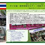PR by Fukui University