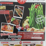 JGB Coupon Magazine (Vol.6, August 20, 2013)