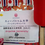 SPU-Japanese for Japan Festa in Bangkok, by Mainichi Academic Group