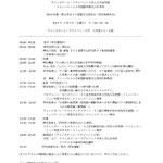 The Forum for Japanese-Thai Languages and Cultures[สัมมนางานวิจัยภาษาและวัฒนธรรมไทยญี่ปุ่น]