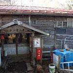 昔と変わらない奥多摩小屋
