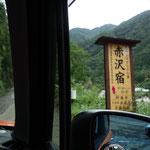 赤沢宿に向かいます!