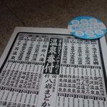 湯めぐりチケットを購入します。鳴子温泉は青春18きっぷの温泉旅では東の横綱のようです!確かに駅降りてすぐ温泉ですから!