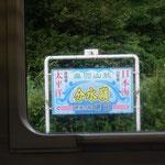 最終日はあえて日本海側の新庄に向かいます