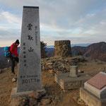今年新しくなった石の山頂標識【2017.1m】とは来年向きです