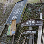 来年のこの時期に是非ともどなたかリーダーで初日は浅間尾根でカタクリ!浅間坂さんで宿泊!そして翌日は笹尾根で三頭山を登る計画してほしいです!