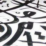 Calligraphy,from Net.