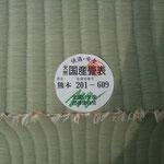 Aランク 国産い草 生産者明示表