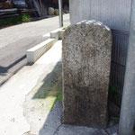 荒井村道路元標(西面)