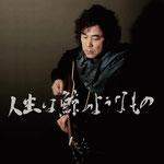 日孝孝則「人生は鯨のようなもの」2013年New Album